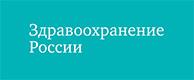 Здравоохранение России
