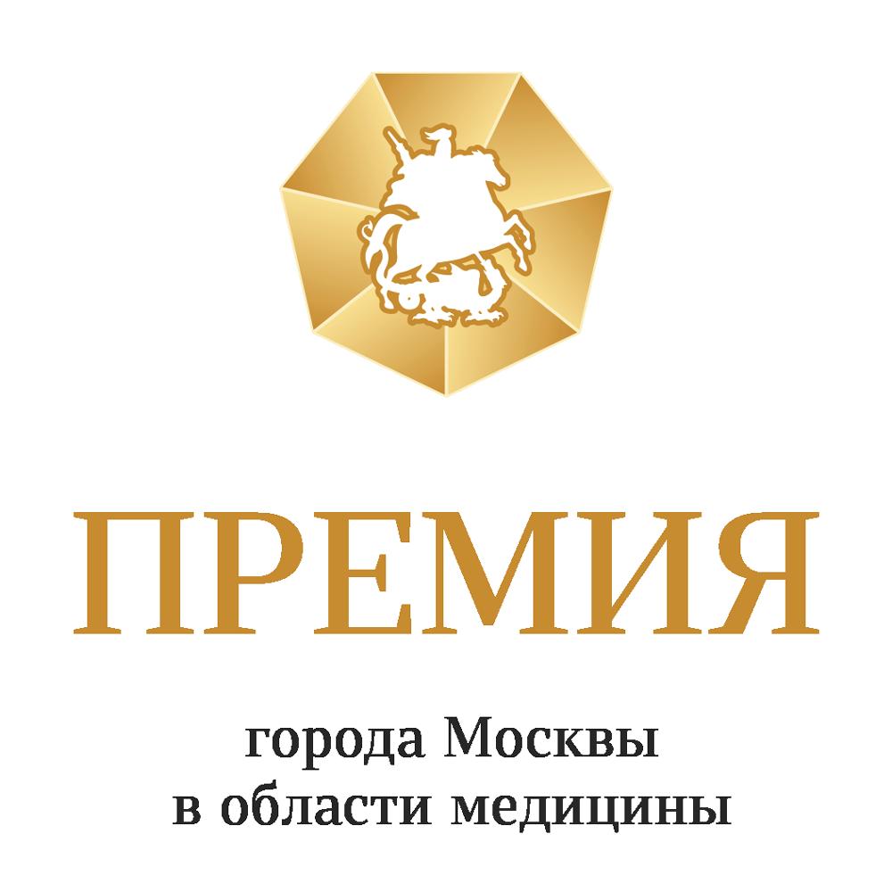 Премия города Москвы в области медицины